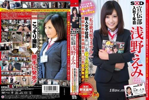 2012年度新進社員中最可愛的菜鳥女社員 SOD 宣傳部、淺野惠美 斷言絕對不會脫的菜鳥女社員的工作實況貼身採訪!!