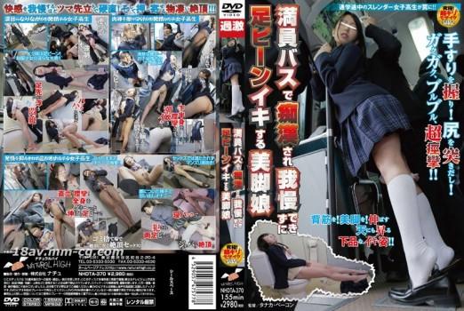 在擁擠公車裡被癡漢而無法忍耐,腳會用力伸直的美腿女生