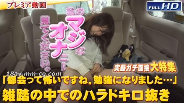 最新gachin娘! gachip233 美惠 別刊MAJI-ONA65
