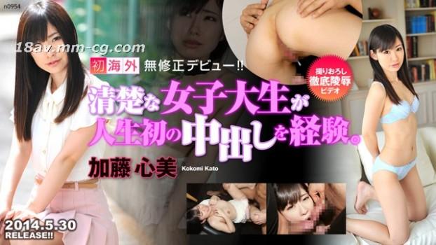 Tokyo Hot n0954 人生初中出 加籐心美 Kokomi Kato