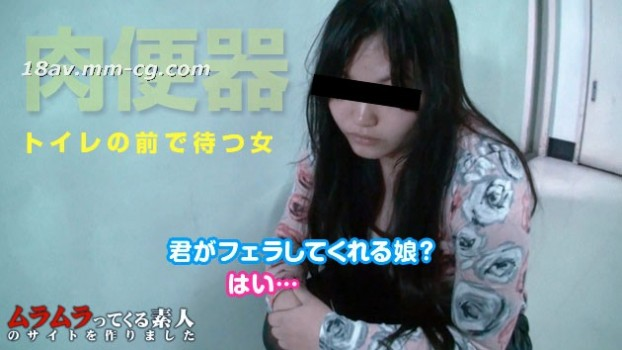 最新muramura 080514_105 某公廁和素不相識的男人fuck 大山涼子