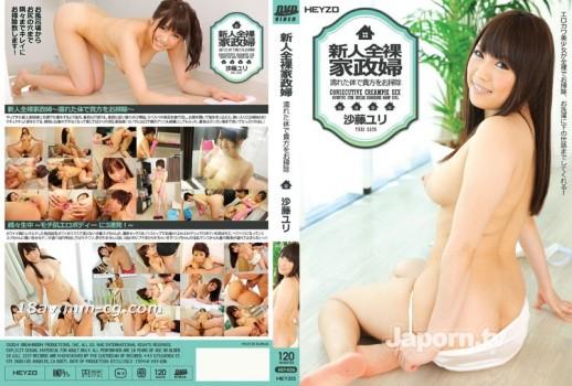 (HEY-036) 新人全裸家政婦  沙籐 Yuri