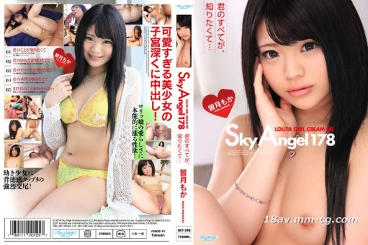 Sky Angel Vol.178 皆月 Moka