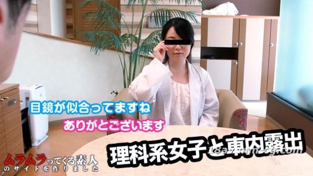 最新muramura 101114_141 理科女孩子為研究陰道來AV面試