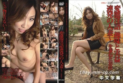 [中文]無碼中文RP-054-兼愛好和實際利益的工作 變態淫語連發的人妻