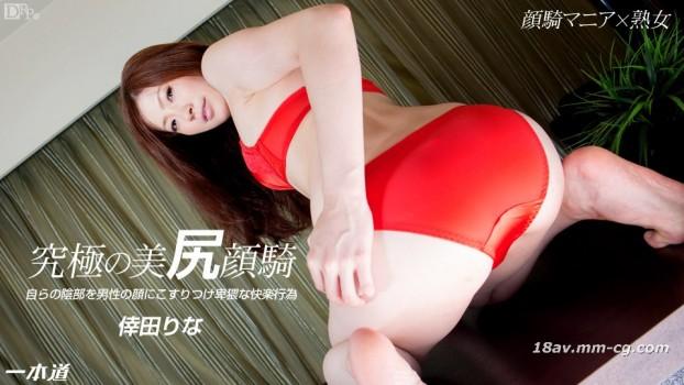 最新一本道 010715_005 究極的美尻顏騎 倖田 Rina