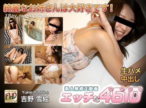 最新H4610 pla0081 吉野 雪繪 Yukie Yoshino