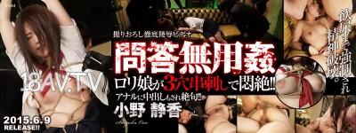 Tokyo Hot n1054 問答無用姦 小野靜香