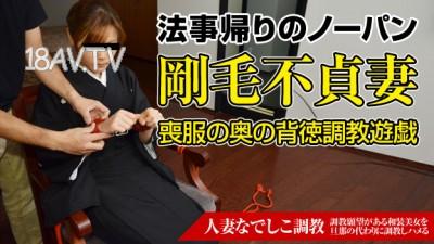 最新pacopacomama 070915_448 人妻調教 喪服剝剛毛 三浦智子