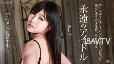 最新一本道 070115-107 三連發極上的女優 碧Shino