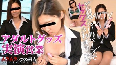 最新muramura.tv 080815_266 中出美人營業員 夏目