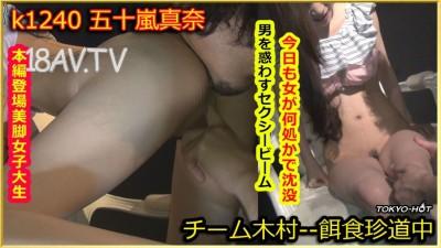 Tokyo Hot k1240 餌食牝 五十嵐真奈