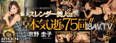 Tokyo Hot n1083 鬼逝 京野圭子
