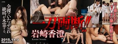 Tokyo Hot n1096 一刀兩斷 巖崎香澄