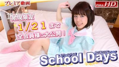 最新gachin娘! gachip301 School Days 35 詩音