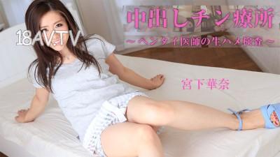 最新heyzo.com 0986 中出診療所 美女醫師檢查 宮下華奈