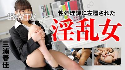 最新heyzo.com 1002 性處理課左遷淫亂女 三浦春佳