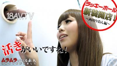 最新muramura.tv 010116_332 新裝開店! 西川