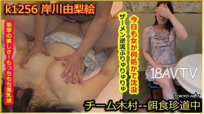 Tokyo Hot k1256 餌食牝 岸川由梨繪