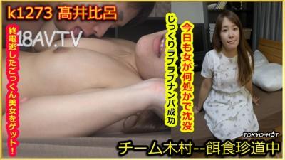 Tokyo Hot k1273 餌食牝 高井比呂