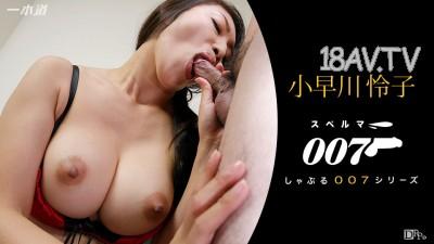 最新一本道 012016_238 小早川憐子