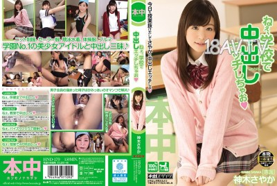 喂,在學校中出性交吧 神木紗也加