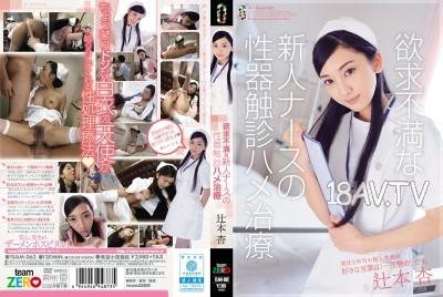 慾求不滿新人護士的性器觸診插入治療 千本杏