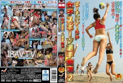 女子運動選手癡漢 2 沙灘排球SP