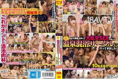 男女吃下春藥享受大亂交的樂趣 來試試最近相當熱門的溫泉混浴社團!!10名成員全部一起打炮!!
