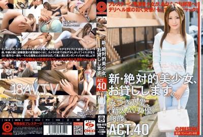 新。出借絕對美少女。 ACT.40 三月乃愛