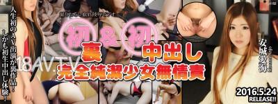 Tokyo Hot n1152 初裏 初中出完全純潔少女無情責 安城愛海