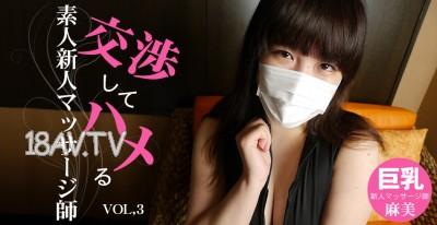 最新ASIA天國 0678 巨乳麻美 VOL3 池田 麻美