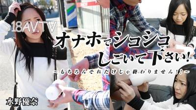 最新heyzo.com 1197 素人娘 水野優奈