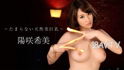 最新heyzo.com 1203 天然美巨乳 陽笑希美