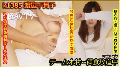 Tokyo Hot k1385 餌食牝 渡邊千賀子