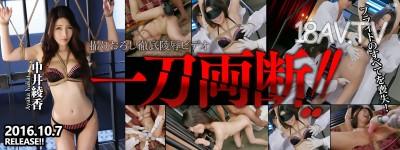 Tokyo Hot n1188 一刀兩斷 中井綾香