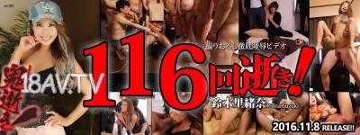 Tokyo Hot n1197 鬼逝 鈴木裡緒奈