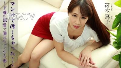 最新heyzo.com 1263 試圖把人妻內褲弄濕 冱木真子