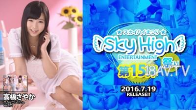 最新東京熱 Tokyo Hot sky284 ,Sky Angel Vol.170 高橋