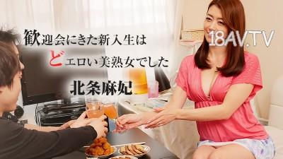 最新heyzo.com 1589 歡迎會新生是美熟女 北條麻妃
