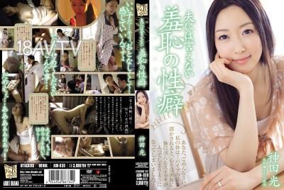 免費線上成人影片,免費線上A片,ADN-030 - [中文]無法告訴老公的羞恥性癖 神田光