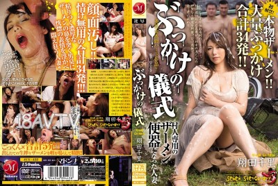 免費線上成人影片,免費線上A片,JUX-433 - [中文]村人專用精液便器。翔田千里