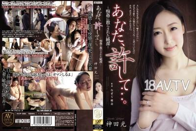[中文]老公上司威脅美人妻天天內射插上癮,親愛的,原諒我.....。-被癡姦的純潔- 神田光
