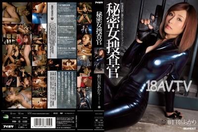 免費線上成人影片,免費線上A片,IPZ-455 - [中文]秘密女搜查官。朝日奈明