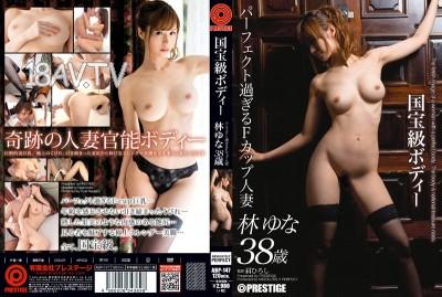 免費線上成人影片,免費線上A片,ABP-147 - [中文]國寶級內體 太過完美的F罩杯人妻 林由奈38歲