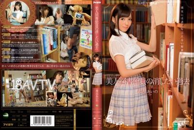 免費線上成人影片,免費線上A片,IPZ-486 - [中文]美女圖書館員的想要消除的過去 希志愛野