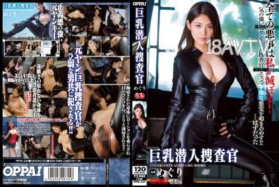 免費線上成人影片,免費線上A片,PPPD-329 - [中文]巨乳潛入搜查官 惠理
