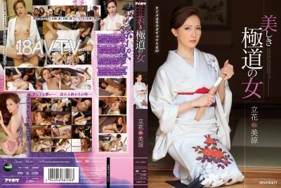 免費線上成人影片,免費線上A片,IPZ-451 - [中文]美麗極道之女 立花美涼