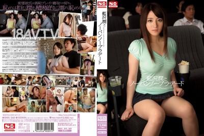 免費線上成人影片,免費線上A片,SNIS-268 - [中文]無內衣約會。藍澤潤