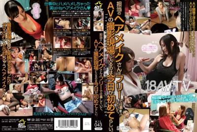 免費線上成人影片,免費線上A片,KIL-043 - [中文]今天負責的造型師美女,第一次進入AV的攝影現場就被幹